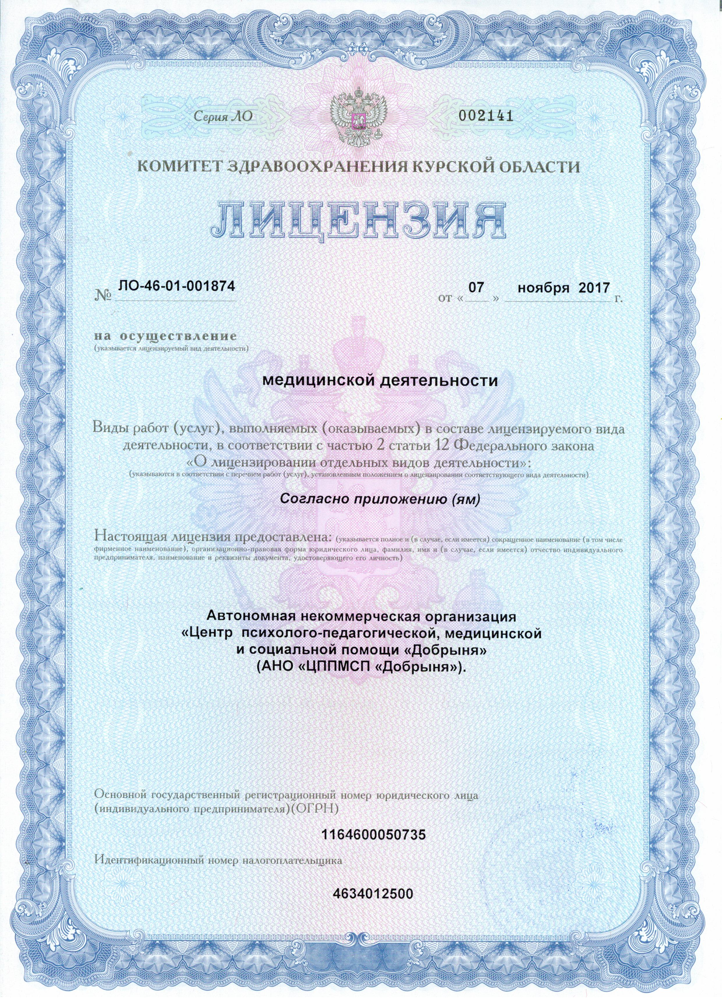 медицинская лицензия стоматология